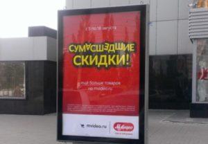 лайтбокс наружная реклама