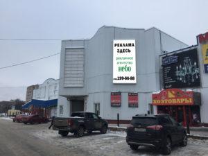 наружная реклам в Подольске брандмауэр