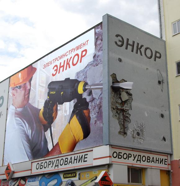 Наружная реклама в Подольске