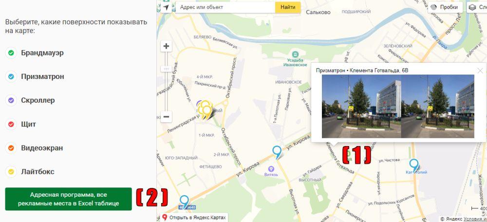 рекламные площади в аренду в Подольске интерфейс